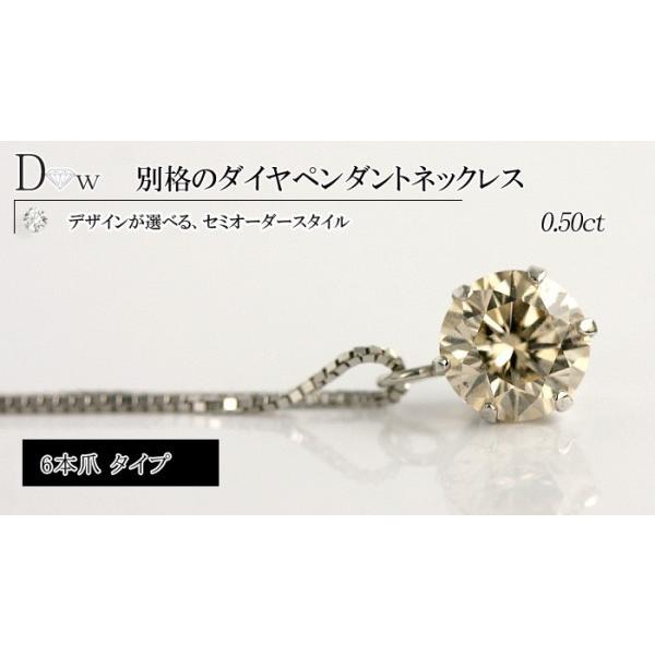 【 30%OFF タイムセール 】デザインが選べる 別格のダイヤモンドシリーズ  ダイヤネックレス 0.5ct Brownカラー SIクラス  品質保証書付 輝き厳選保証|diaw|04