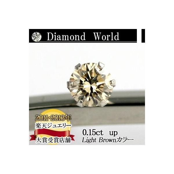 PT 900 天然 ダイヤモンドピアス 0.15ct 片耳用 一粒 【輝き厳選保証 品質保証書付】【 Light Brownカラー】【6本爪タイプ】|diaw