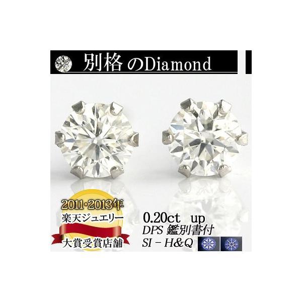 【 10%OFF タイムセール 】別格のダイヤモンドシリーズ  ダイヤピアス 0.2ct 無色透明 カラーレス SIクラス ダイヤ使用  DPS H&Q鑑別書付   輝き厳選保証|diaw