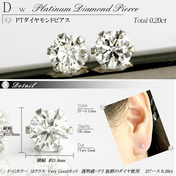 【 10%OFF タイムセール 】別格のダイヤモンドシリーズ  ダイヤピアス 0.2ct 無色透明 カラーレス SIクラス ダイヤ使用  DPS H&Q鑑別書付   輝き厳選保証|diaw|02