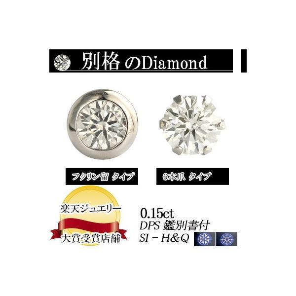 デザインが選べる別格のダイヤ ピアス 片耳用  DPS H&Q鑑別書付 デザインによって金額が異なります。|diaw