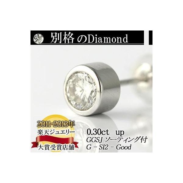 K18WG 天然ダイヤモンド フクリン留めピアス 0.30ct 無色透明 Gカラー SI2クラス Goodカット  GEM GRADING SYSTE diaw