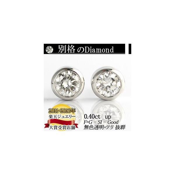 素材が選べる 別格のダイヤモンドシリーズ  ダイヤピアス 0.3ct 無色透明 F・Gカラー SIクラス Goodカット  品質保証書付 輝き厳選保証 即日発送