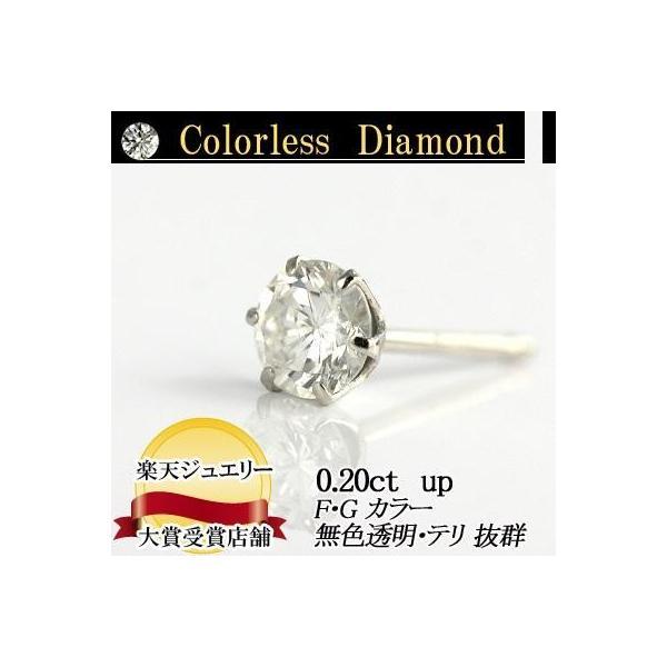 プラチナ900天然ダイヤモンドピアス 0.20ct  無色透明 FGカラー   6本爪タイプ  品質保証書付 ダイヤ ピアスダイヤモンド  輝き厳選保|diaw
