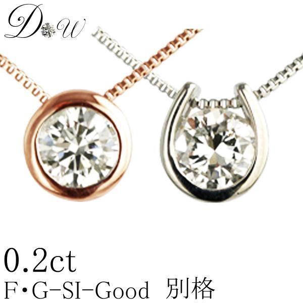 【 10%OFF タイムセール 】素材が選べる 別格のダイヤモンドシリーズ  ダイヤネックレス 0.2ct 無色透明 F・Gカラー SIクラス Goodカット|diaw
