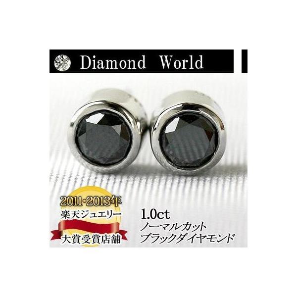 K18WGブラックダイヤモンド ピアス 1.0ct フクリン留めタイプ  品質保証書付  ダイヤ  ダイヤモンド ピアス  smtb-TD  sait|diaw