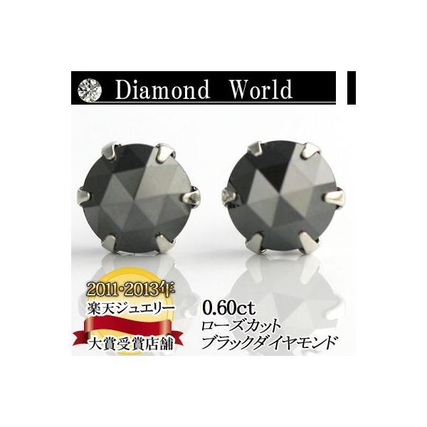 PT900 プラチナ ローズカット ブラックダイヤモンド ピアス 0.6ct 6本爪タイプ  品質保証書付  送料無料  即日発送可|diaw