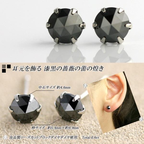 PT900 プラチナ ローズカット ブラックダイヤモンド ピアス 0.6ct 6本爪タイプ  品質保証書付  送料無料  即日発送可|diaw|02