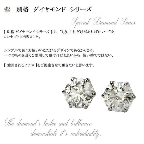 今だけ G-SI2-Gが大特価!49,800円(税込) Ptダイヤモンドピアス 0.5ct 送料無料 プラチナダイヤピアス0.5カラット ソーティング付( 鑑定書の元 )|diaw|08