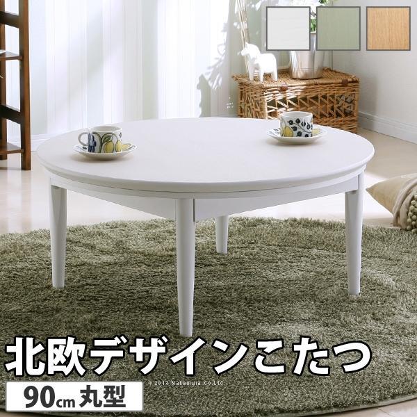 こたつテーブル 北欧 デザイン こたつ テーブル 90cm