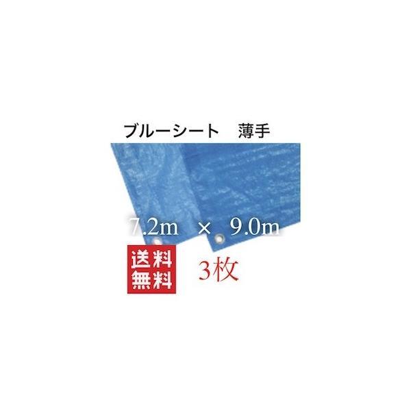 ブルーシート 防水 色 サイズ 7.2×9.0 カラー 色 規格 薄手シート 養生シート 軽量シート 防水シート レジャーシート お花見 バ