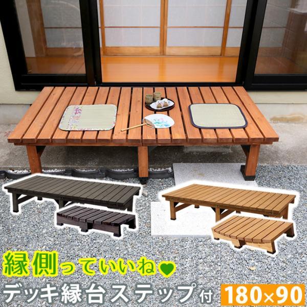 ガーデンベンチ 木製 おしゃれ デッキ 踏み台 庭 屋外 縁側 ウッドデッキ 天然木 木製 縁台 ベンチ 180 90 ガーデン ガーデンフ