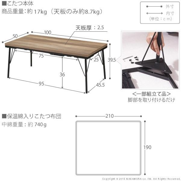 こたつ テーブル 古材風アイアンこたつテーブル  100x5