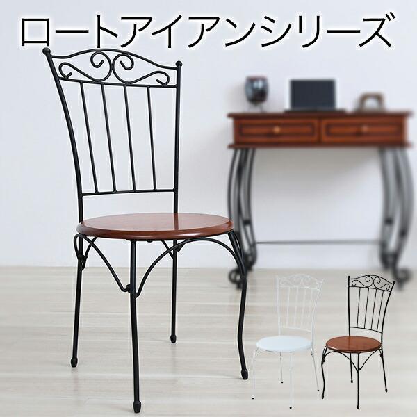 チェア ヨーロッパ 家具 カフェチェアー アイアン 脚 アンティーク いす イス チェアー 1人掛け おしゃれ デザイン 椅子 レトロ かわいい 可愛い 姫系|dicedice