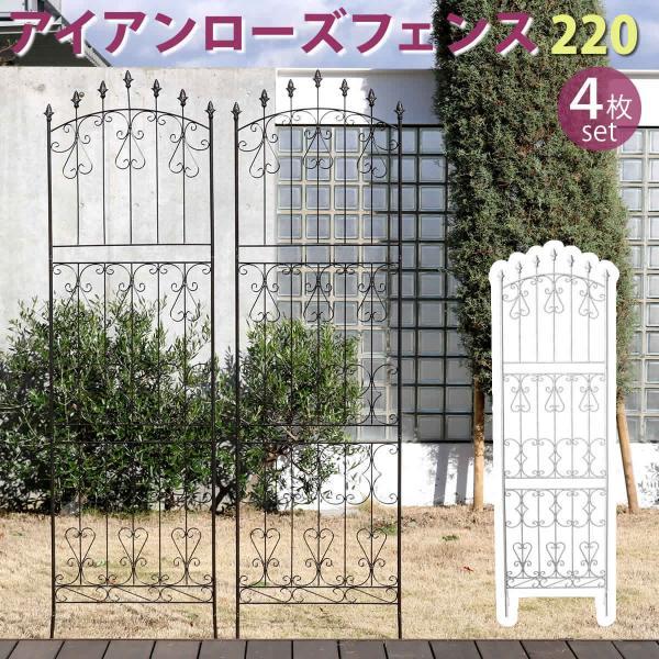 期間限定特価品 フェンス diy ランキングTOP5 おしゃれ ガーデンフェンス 鉄製 柵 庭