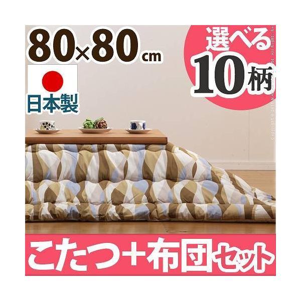 こたつテーブル 正方形 日本製 こたつ布団 セット 4段階