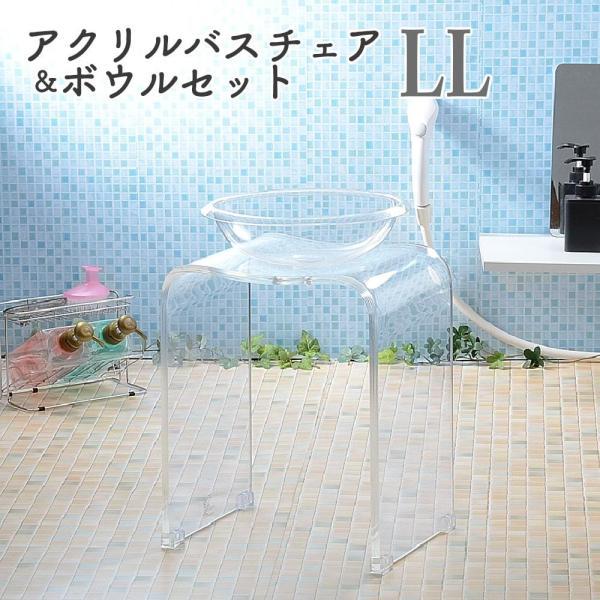 風呂 椅子 風呂桶 セット 高さ 40cm バスチェア ボウルセット LLサイズ アクリル お風呂 椅子 バスチェアー 風呂いす 風呂イス コの字 大きめ シャワーチェア