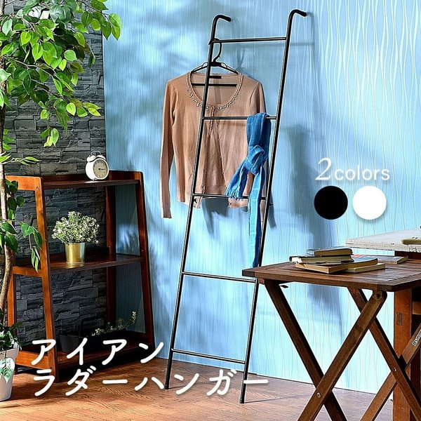 RoomClip商品情報 - ラダーハンガー アイアン / ラダー ラック ハンガーラック コートハンガー