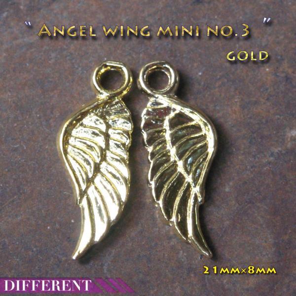 天使の羽MINI NO.3  ゴールドチャーム |different|05