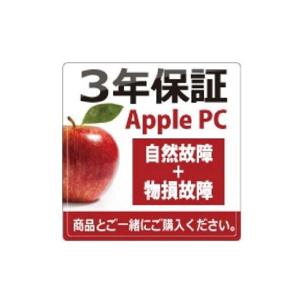 デジスタイル購入者限定/ Apple 3年 物損付延長保証 購入金額80,001円~120,000円(税込)の商品対象|digi-style
