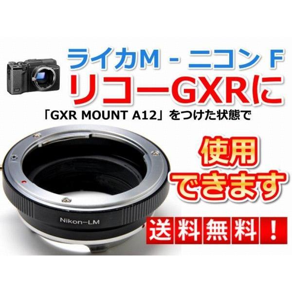 pixco マウントアダプター ニコンF レンズ → リコー GXR MOUNT A12ボディ