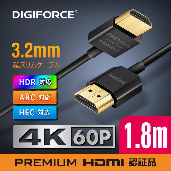 HDMIケーブル超スリムタイプ4K対応プレミアムPREMIUMHDMI認証取得4K/60P18GbpsHDRARCHEC対応1.