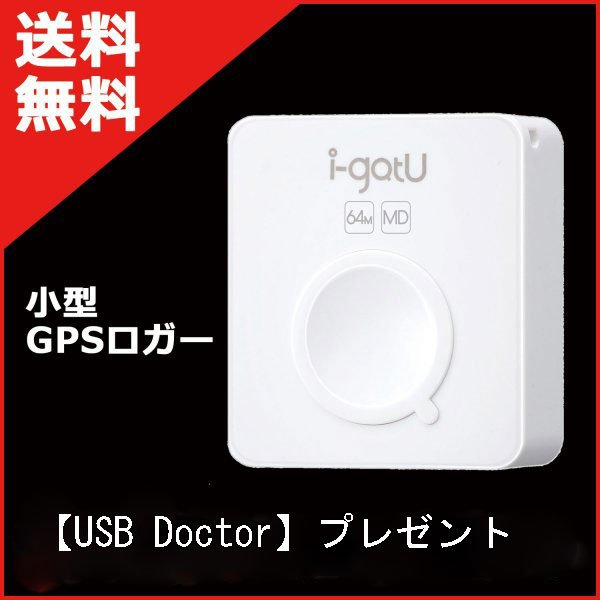 GPSロガー i-gotU GT-600 LEDライトプレゼント|digital-gadget-geek