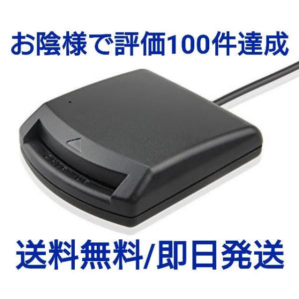 マイナンバーカード申請 ICカードリーダーライター USB接続 e-TAX 住基カード対応 BLACK黒|digital-gadget-geek