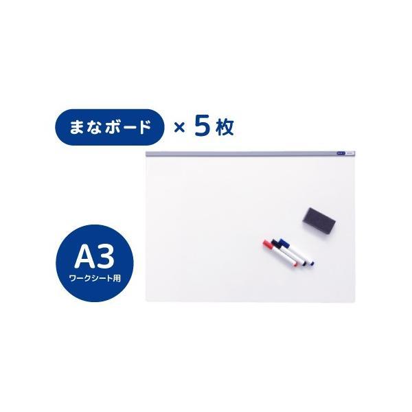 まなボード A3(5枚セット)|digitalhike