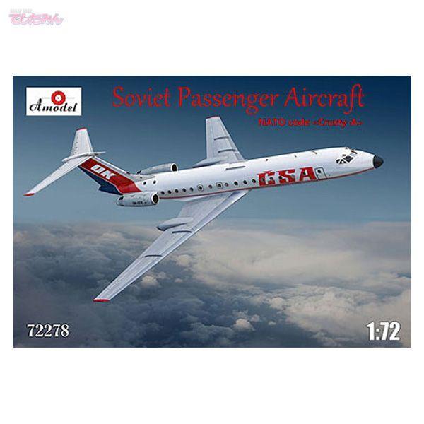 Aモデル 1/72 ツポレフ Tu-134A クラスティー 旅客機CAS
