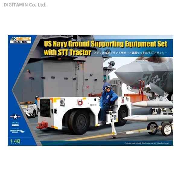 キネティック1/48アメリカ海軍グランドサポート装置セットw/STTトラクタープラモデルKNE48115 6月