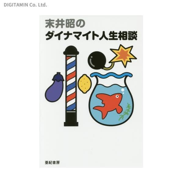 相談 無料 人生 男子中学生は「熟女にやらせて、と頼めばいい」 上野千鶴子さんが朝日で仰天「人生相談」: