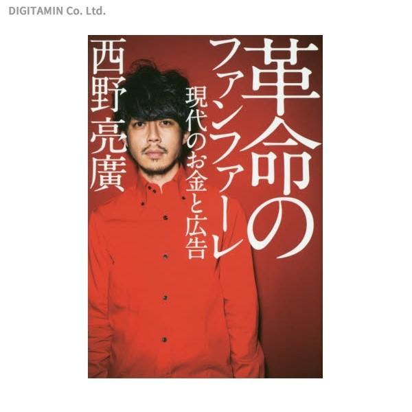 革命のファンファーレ 現代のお金と広告 / 西野亮廣 (書籍)◆ネコポス送料無料(ZB45789)