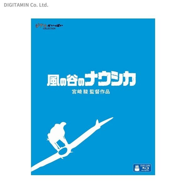 風の谷のナウシカ(Blu-ray) ネコポス(ZB51637)