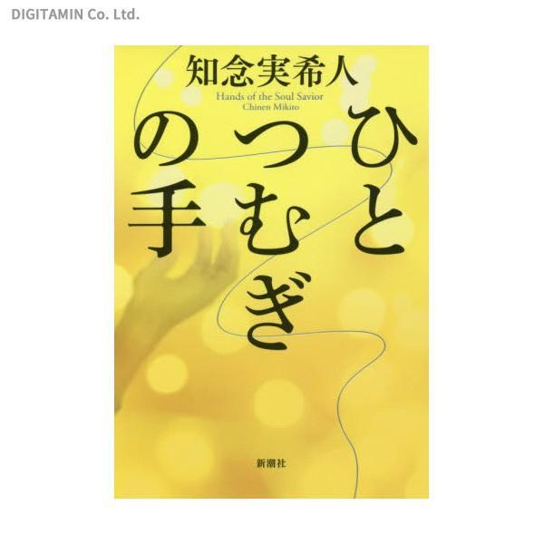 ひとつむぎの手/知念実希人(書籍) ネコポス(ZB63189)
