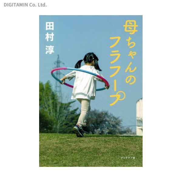 母ちゃんのフラフープ / 田村淳 (書籍)◆ネコポス送料無料(ZB88628)