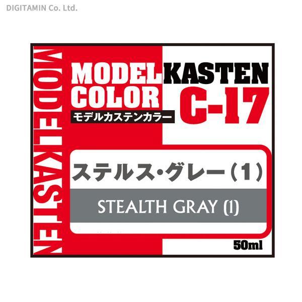 モデルカステン C-17 ステルス・グレー (1) (ZV83884)