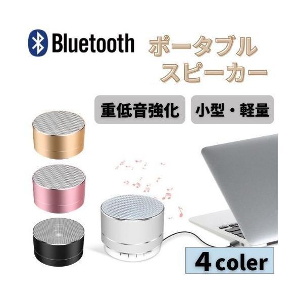 Bluetoothブルートゥーススピーカーポータブル無線モバイル小型LEDカラーライト軽量コンパクトスマートスマホ