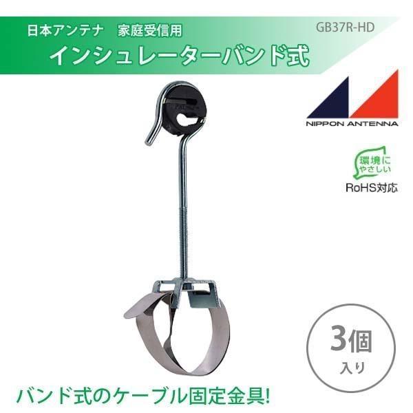 日本アンテナ 家庭受信用 インシュレーター バンド式 3個入り GB37R-HD