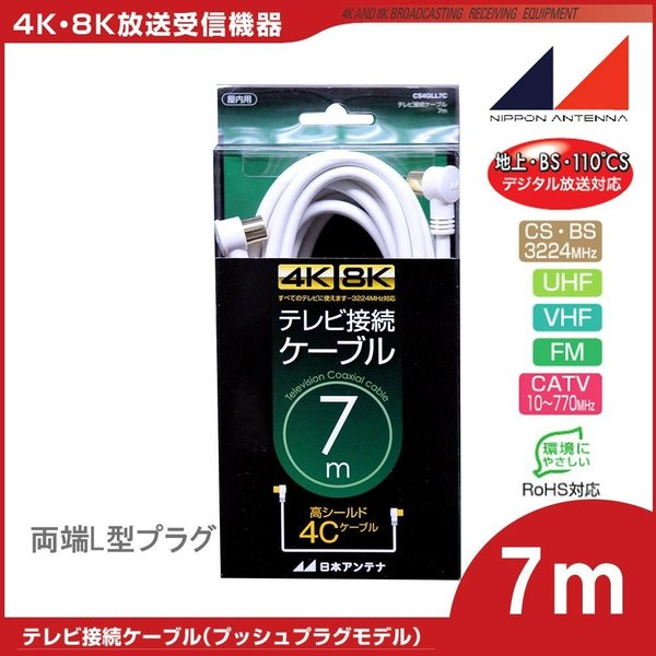 日本アンテナ 4K8K対応テレビ接続ケーブル(4C)7m (両端L型プラグ) CS4GLL7C 2181810