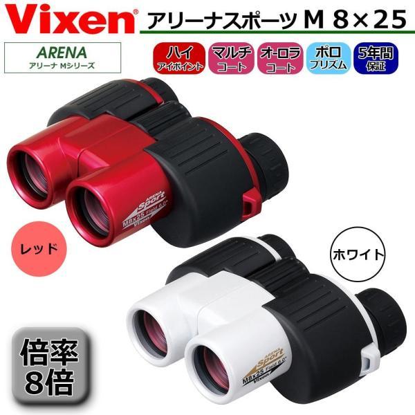 Vixen ビクセン 双眼鏡 ARENA アリーナスポーツ Mシリーズ M8×25