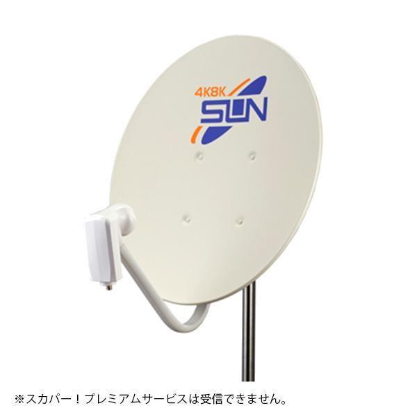 サン電子 4K・8K衛星放送対応 BS・110度CSアンテナ 右左旋円偏波対応品 CBD-K045