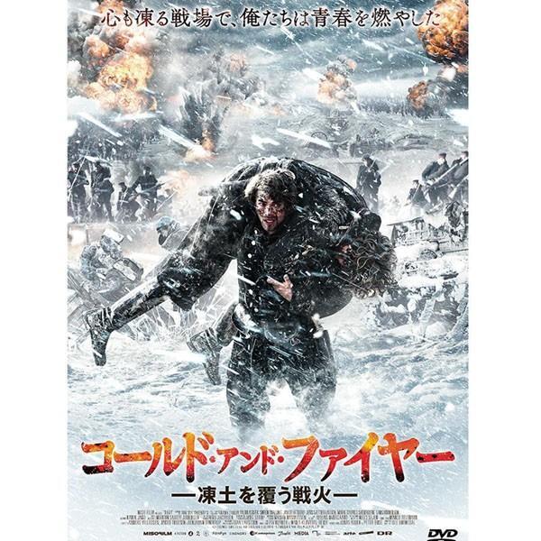 コールド・アンド・ファイヤー 凍土を覆う戦火 DVD TCED-4195 dij-mic