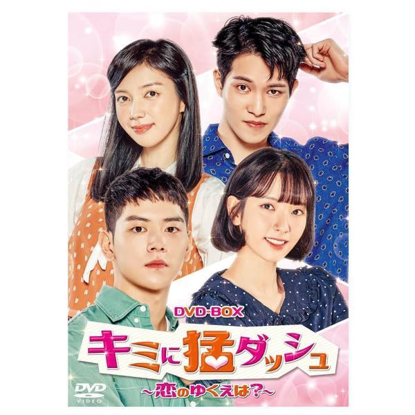 キミに猛ダッシュ〜恋のゆくえは?〜 DVD-BOX TCED-4388|dij-mic