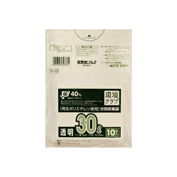 W33環境クラブ30L 透明 10枚 【 日本サニパック 】 【 ゴミ袋・ポリ袋 】
