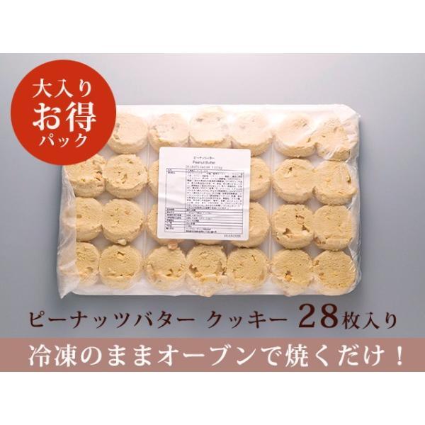 冷凍生地 ピーナッツバター 約37g28枚入り