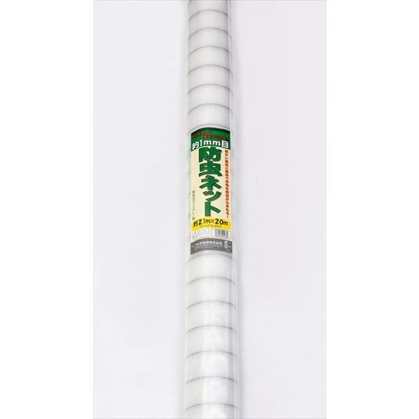 農園芸用 銀糸入り防虫ネット 透光率 90% 目合い 1mm サイズ 幅2.1m×長さ20m