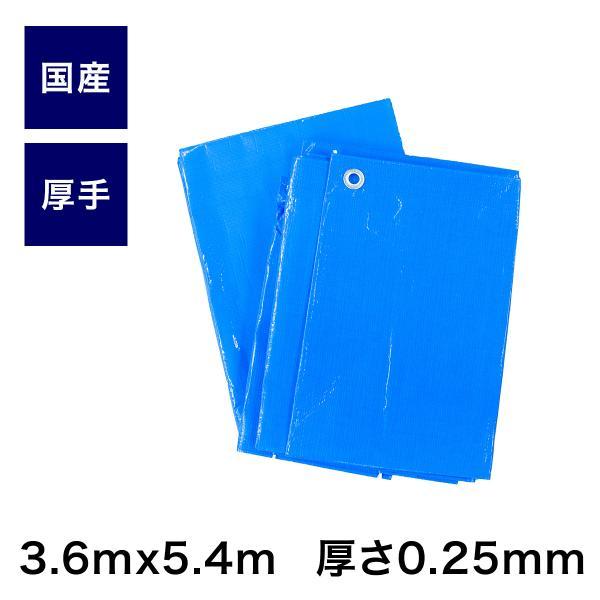 ブルーシート 厚手 国産 3.6mx5.4m 青 日本製 高品質 萩原 エコファミリー ターピー 代引対象