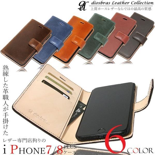 iPhone7plus ケース iphone8plus 手帳型 カバー 本革 ホースレザー