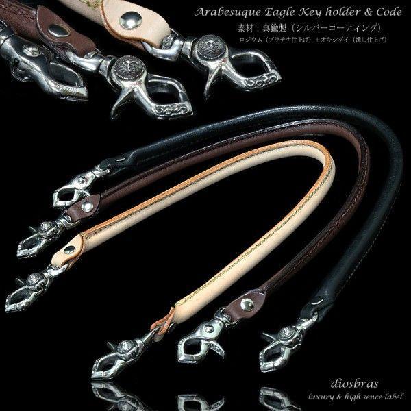レザー ウォレットチェーン ウォレットロープ  ウォレットコード カスタム シルバー925 ヌメ革